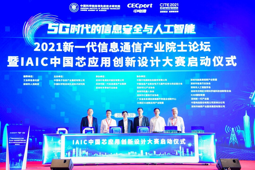 2021IAIC中国芯应用创新设计大赛启动仪式.jpg