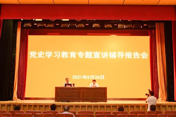 省科协举办党史学习教育专题宣讲辅导报告会.png