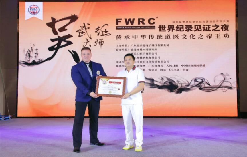 吴武征先生福布斯世界纪录认证之夜.jpg