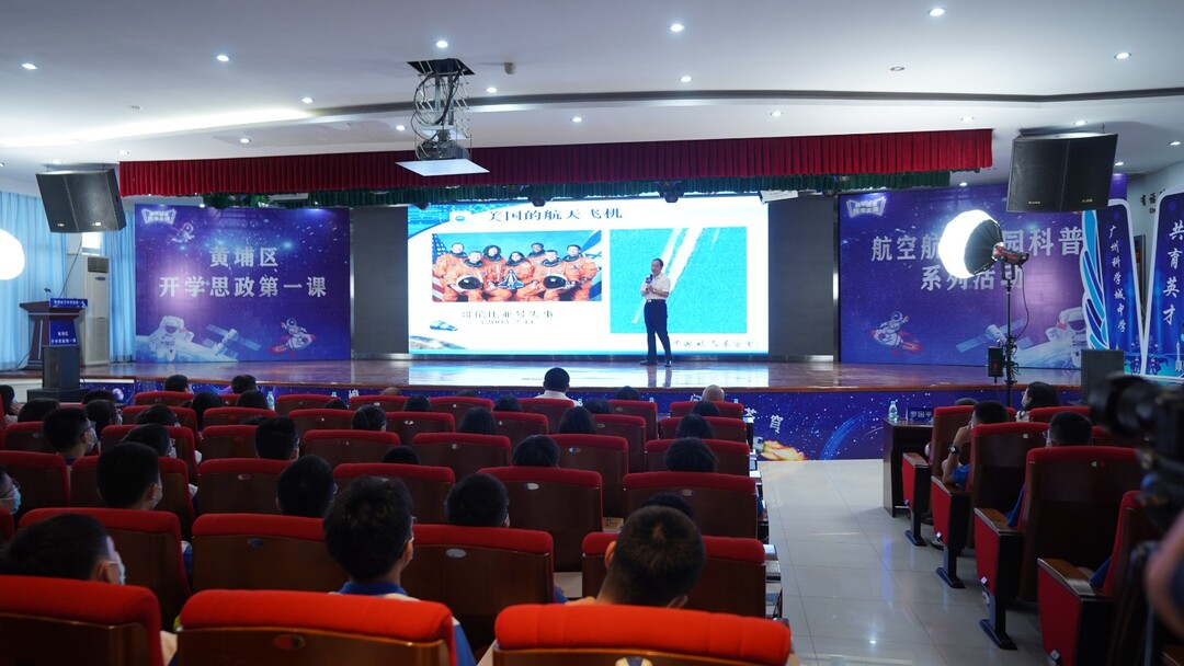广州市黄埔区中小学生开学思政第一课在广州科学城中学举行。.jpg